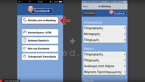 Eurobank for iPhone 1