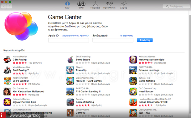 ired iphone game center user guide-01