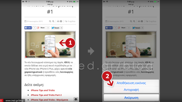 ired-iphone-Safari-gestures-03-th