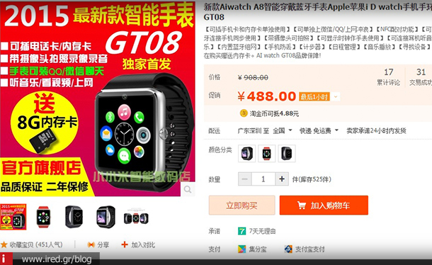 ired tech news fake apple watch 01