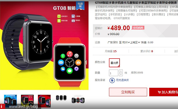 ired tech news fake apple watch 02