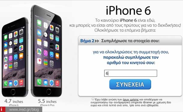 ired diafora free iphone scams 01