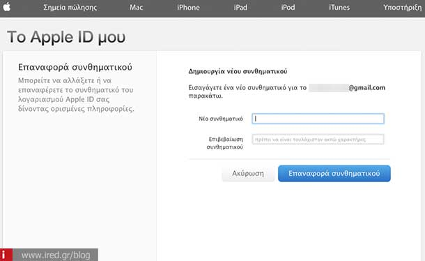 ired apple id unlock 02