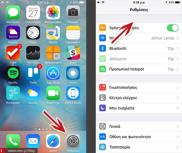 ired ios 9 search settings 01