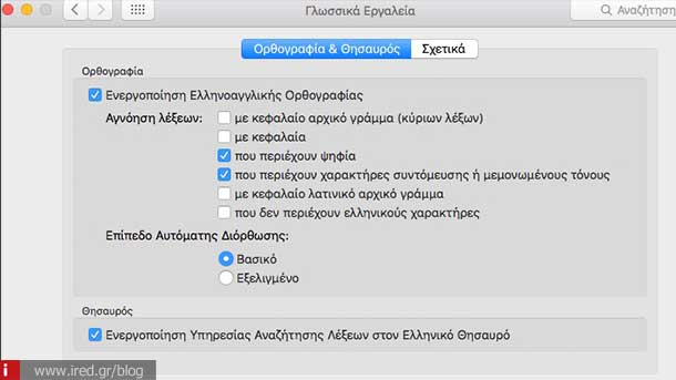 ired mac os x el capitan greek 04