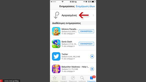 redownload ios apps 02