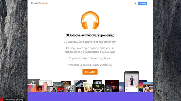 free songs google play music 02