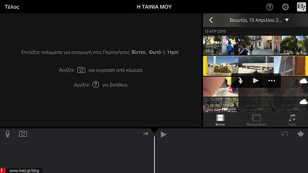 imovie guide iphone 04