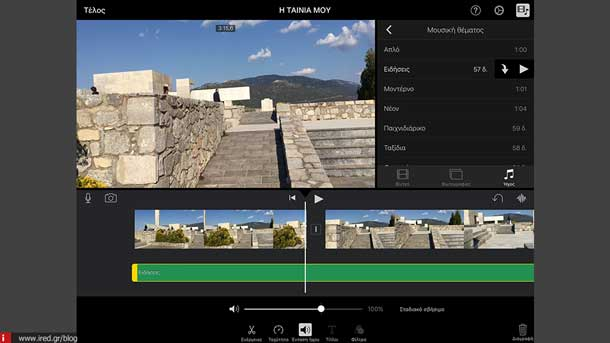 imovie guide iphone 08