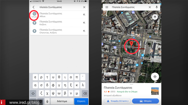 2 ios google maps