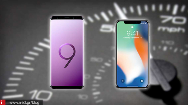 iPhone X Galaxy S9 συσκευές