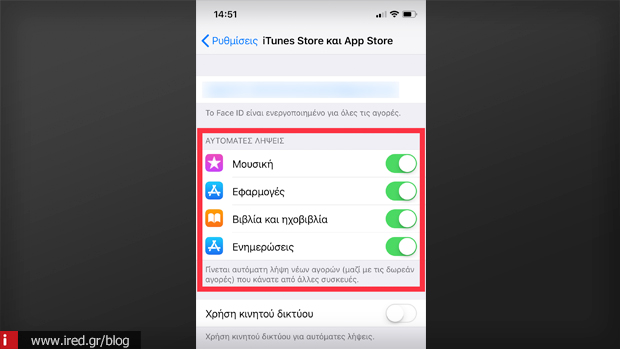 app store ios iphone οδηγός