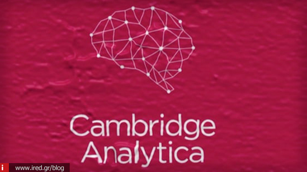 cambridge analytica λογότυπο