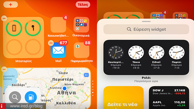 iOS 14| Πως θα δημιουργήσετε τα δικά σας Widgets 1