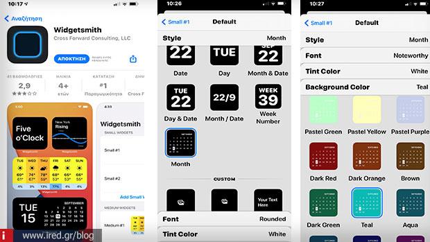 iOS 14| Πως θα δημιουργήσετε τα δικά σας Widgets 2