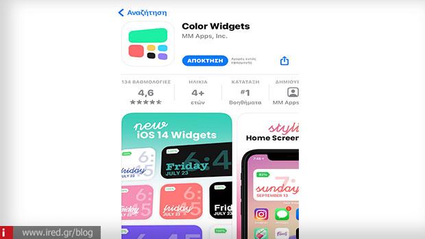 iOS 14| Πως θα δημιουργήσετε τα δικά σας Widgets 4