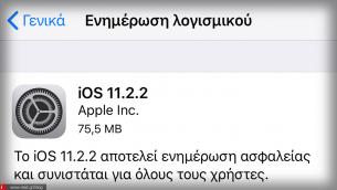 Η Apple κυκλοφόρησε την έκδοση 11.2.2 του iOS για το iPhone και το iPad διορθώνοντας το ζήτημα Spectre