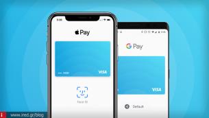Πιθανό το λανσάρισμα των Apple Pay και Google Pay στην Ελλάδα το 2019