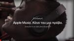 Η Apple πλέον, σε τρεις χώρες, χρεώνει με 1€ για τους τρεις δοκιμαστικούς μήνες του Apple Music