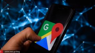 Ποια είναι η σημαντική ειδοποίηση που λανσάρει σταδιακά η Google Maps