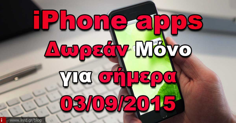 Δωρεάν Εφαρμογές iPhone: Clever Driver, Tap to Lock Pro & Secret Contacts2 (03/09)