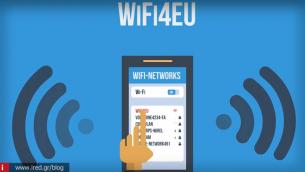 Αυτοί είναι οι ελληνικοί δήμοι που θα παρέχουν δωρεάν WiFi