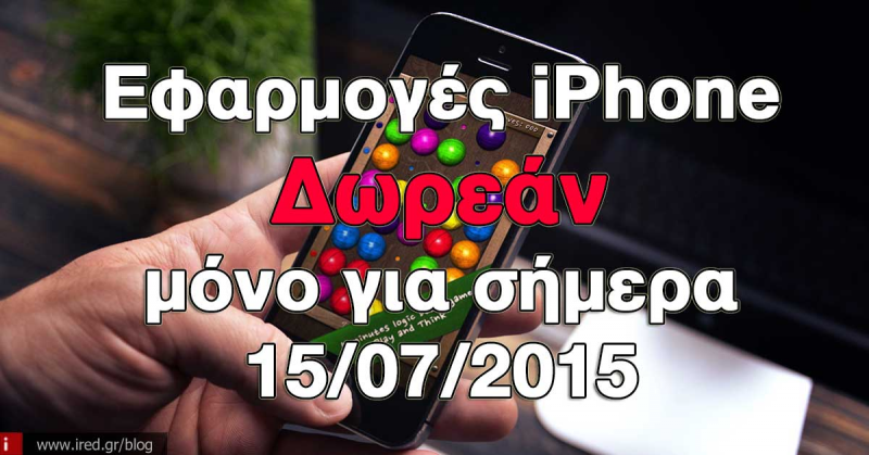 iPhone Apps: Προσωρινά free - Special Games Day: Crazy Run 3D, 7 Planets & Get- O Pro (15/07)