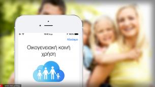 Τι είναι το Family Sharing και ποια η διαδικασία ενεργοποίησης του;