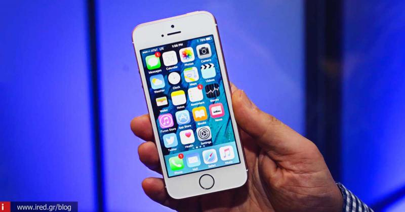 f186b8a053f8 iPhone SE  Τι θα πρέπει να γνωρίζετε πριν το αποκτήσετε - ired.gr