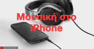 Πώς να βάλετε τραγούδια στο iPhone σας, χωρίς iTunes, χωρίς jailbreak!