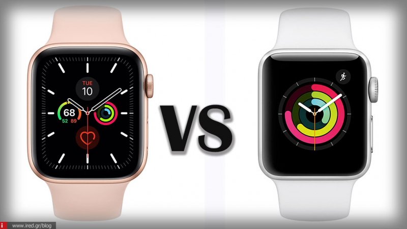 Σύγκριση Apple Watch Series 5 και Apple Watch Series 3