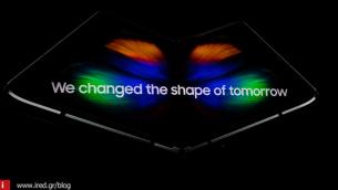 Στα 1.980 δολάρια το Samsung Galaxy Fold που παρουσιάστηκε με κάθε επισημότητα!