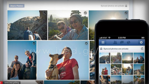 Συγχρονίστε φωτογραφίες στο Facebook από iPhone ή iPad