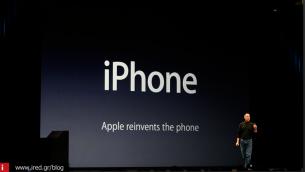 iPhone: Μια ιστορία γεμάτη πρωτοπορία και καινοτομίες