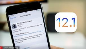 Η Apple σταματά να υπογράφει το iOS 12.1