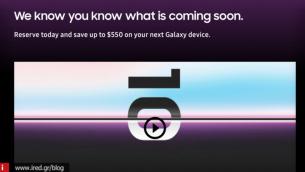 Samsung: Γενναιόδωρη έκπτωση σε κατόχους iPhone για να αποκτήσουν ένα Galaxy S10!