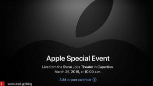 Η Apple επιβεβαίωσε επίσημα το πρώτο μεγάλο event της χρονιάς!