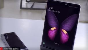 Η Samsung φέρεται να έχει αρχίσει να στέλνει foldable οθόνες στην Apple!