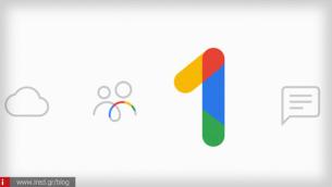 Ήρθε και στην Ελλάδα η υπηρεσία εκτεταμένου αποθηκευτικού χώρου της Google