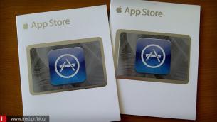 Το App Store θα επιτρέπει στους χρήστες να δωρίσουν και in-app περιεχόμενο