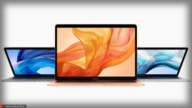 934863ca556 Macbook update: Ανανεωμένα τα Macbook Air και Macbook Pro! - ired.gr