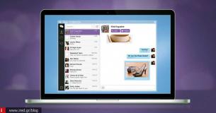 Viber - Μεταφέρετε τη δημοφιλή εφαρμογή στον υπολογιστή σας