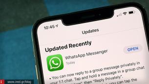 Πώς θα κάνετε ιδιωτικό σχολιασμό στη διάρκεια ενός Group Chat στο WhatsApp