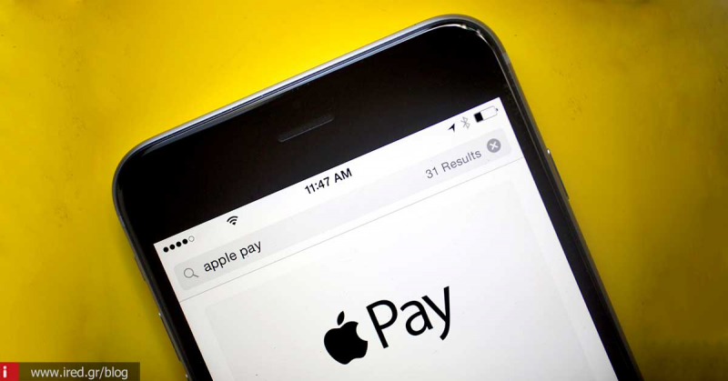 Apple Pay: Αναμένεται σύντομα η επέκταση της υπηρεσίας σε Ασία και Ευρώπη