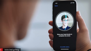 Ποιο είναι το νέο στοιχείο που θέλει να προσθέσει η Apple στο Face ID