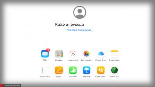 Ανανεωμένη η σελίδα του iCloud με νέο interface!