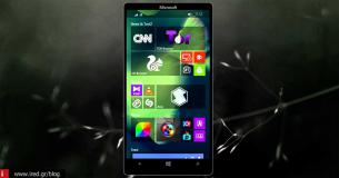 Νέα από το Big Event της Microsoft
