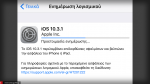 iOS 10.3.1: Αναβαθμίστε άμεσα γιατί η συγκεκριμένη έκδοση κλείνει σημαντικό κενό ασφαλείας