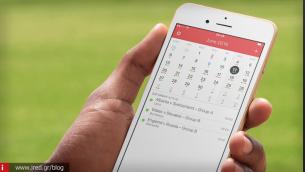 Tip: Πώς να ορίσετε με καλύτερη χρονική ακρίβεια ένα γεγονός στο Ημερολόγιο