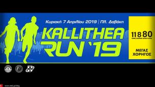Kallithea Run 2019
